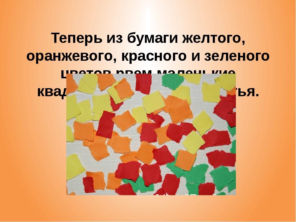 Теперь из бумаги желтого, оранжевого, красного и зеленого цветов рвем малень...