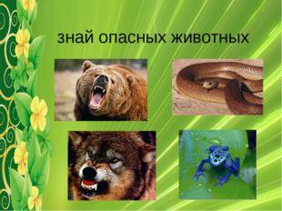 знай опасных животных