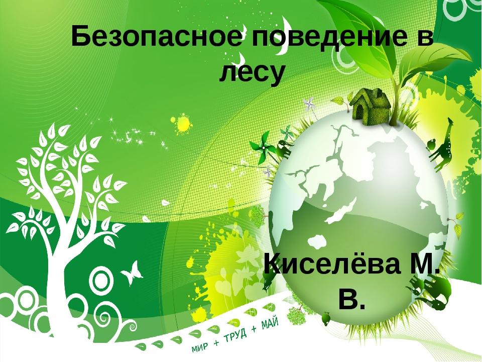 Безопасное поведение в лесу Киселёва М. В.