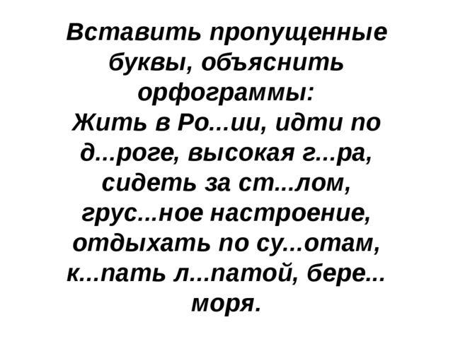 Вставить пропущенные буквы, объяснить орфограммы: Жить в Ро...ии, идти по д.....