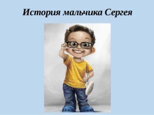 История мальчика Сергея