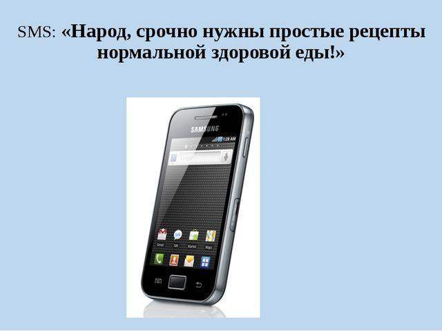 SMS: «Народ, срочно нужны простые рецепты нормальной здоровой еды!»