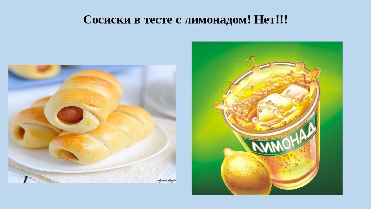 Сосиски в тесте с лимонадом! Нет!!!