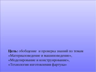 Цель: обобщение и проверка знаний по темам «Материаловедение и машиноведение