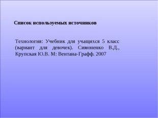 Технология: Учебник для учащихся 5 класс (вариант для девочек). Симоненко В.Д