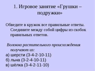 1. Игровое занятие «Грушки – подружки» Обведите в кружок все правильные отве