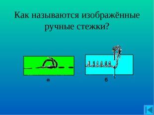 Как называются изображённые ручные стежки?