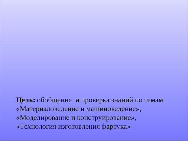 Цель: обобщение и проверка знаний по темам «Материаловедение и машиноведение...