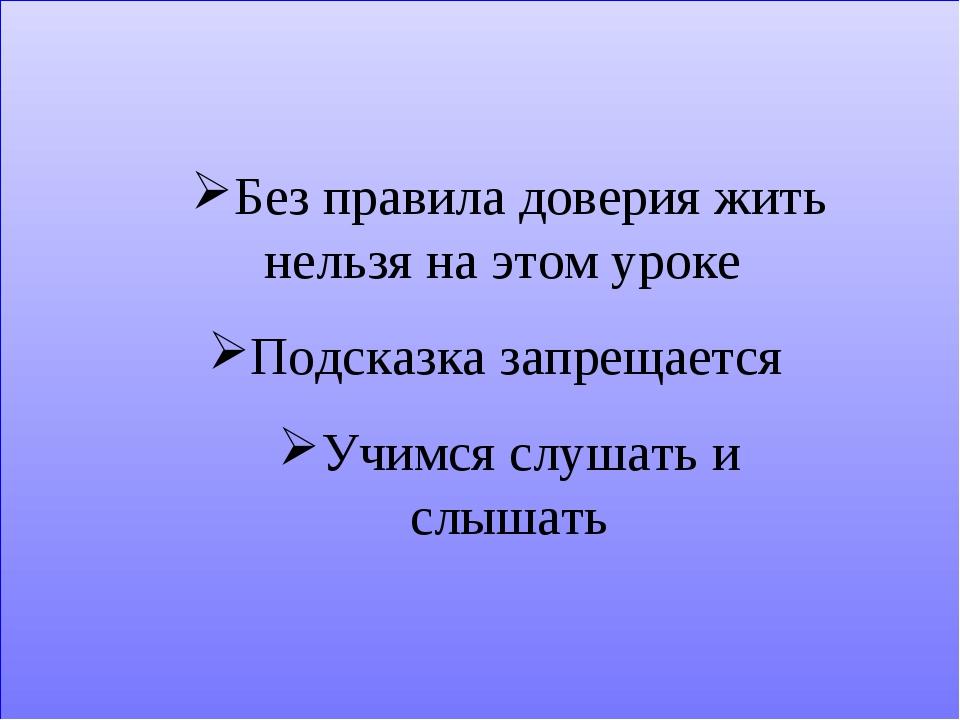 Без правила доверия жить нельзя на этом уроке Подсказка запрещается Учимся с...
