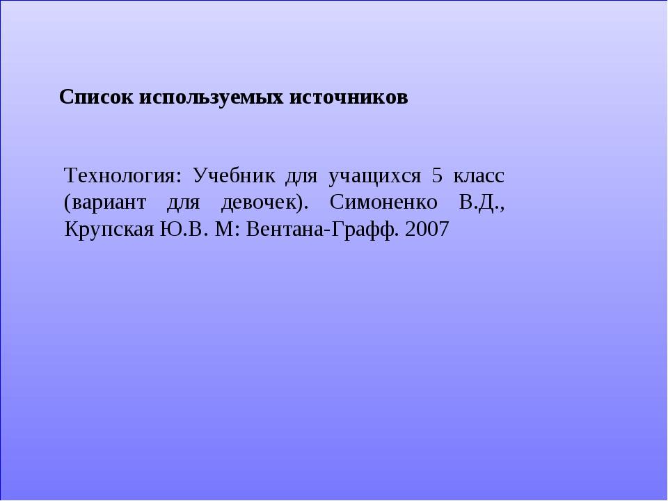 Технология: Учебник для учащихся 5 класс (вариант для девочек). Симоненко В.Д...