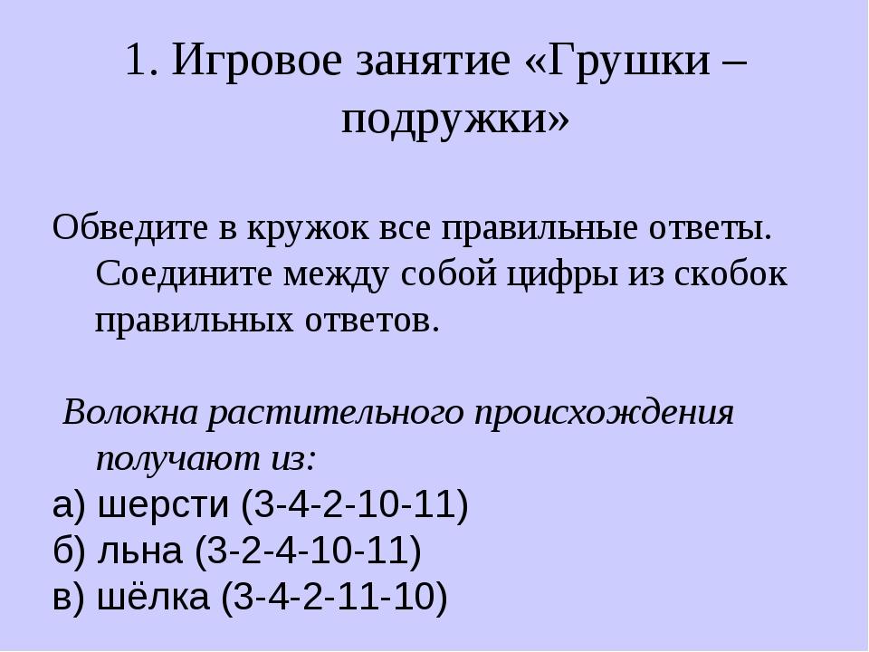 1. Игровое занятие «Грушки – подружки» Обведите в кружок все правильные отве...