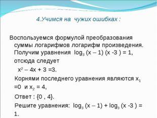 4.Учимся на чужих ошибках : Воспользуемся формулой преобразования суммы логар