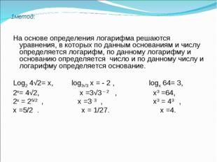 1метод: На основе определения логарифма решаются уравнения, в которых по данн