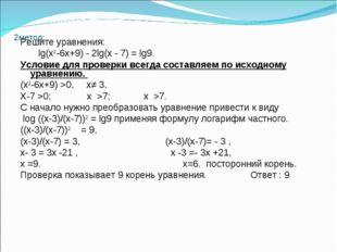 2метод: Решите уравнения: lg(х2-6х+9) - 2lg(х - 7) = lg9. Условие для провер