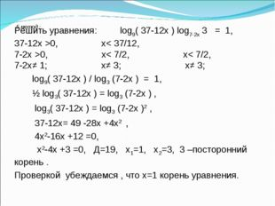 5 метод : Решить уравнения: log9( 37-12х ) log7-2х 3 = 1, 37-12х >0, х< 37/12