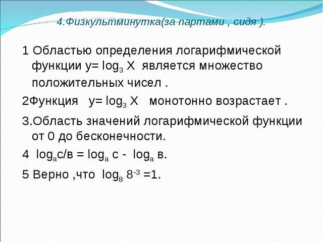 4.Физкультминутка(за партами , сидя ). 1 Областью определения логарифмическо...