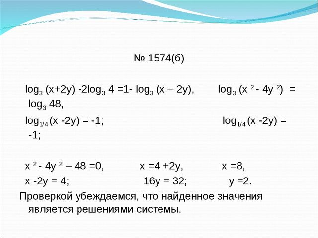 № 1574(б) log3 (х+2у) -2log3 4 =1- log3 (х – 2у), log3 (х 2 - 4у 2) = log3 48...