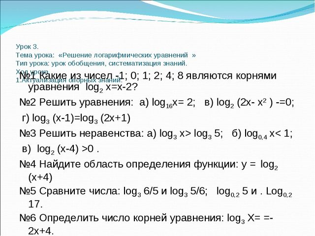 Урок 3. Тема урока: «Решение логарифмических уравнений » Тип урока: урок обо...