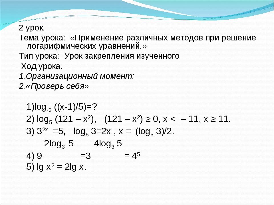 2 урок. Тема урока: «Применение различных методов при решение логарифмичес...