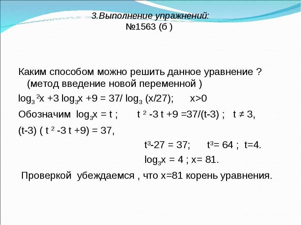 3.Выполнение упражнений: №1563 (б ) Каким способом можно решить данное уравн...
