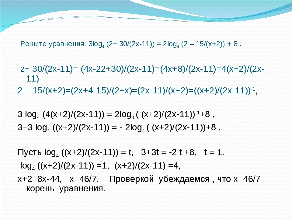 Решите уравнения: 3log4 (2+ 30/(2х-11)) = 2log4 (2 – 15/(х+2)) + 8 . 2+ 30/(...