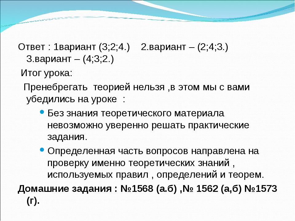 Ответ : 1вариант (3;2;4.) 2.вариант – (2;4;3.) 3.вариант – (4;3;2.) Итог ур...
