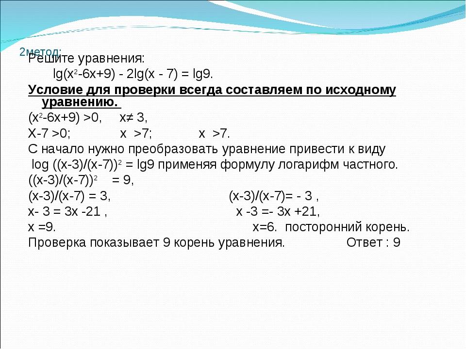 2метод: Решите уравнения: lg(х2-6х+9) - 2lg(х - 7) = lg9. Условие для провер...