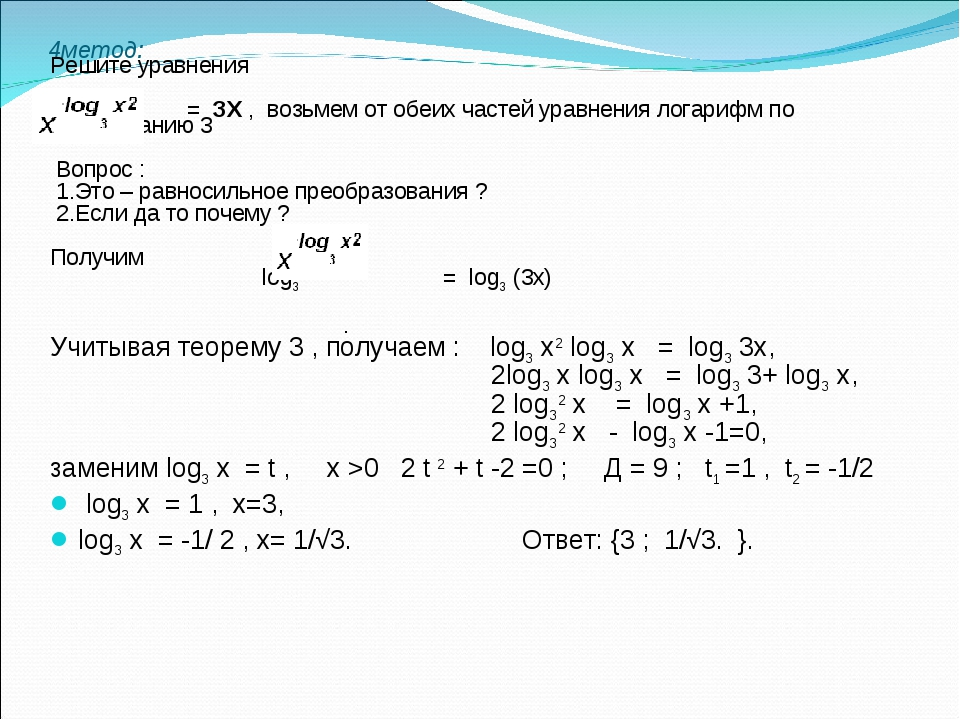 4метод: Решите уравнения = ЗХ , возьмем от обеих частей уравнения логарифм по...