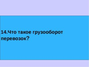 14.Что такое грузооборот перевозок?