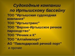 """Судоходные компании по Иртышскому бассейну ТОО """"Иртышская судоходная компания"""