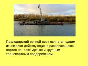 Павлодарский речной порт является одним из активно действующих и развивающих