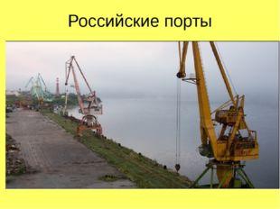 Российские порты
