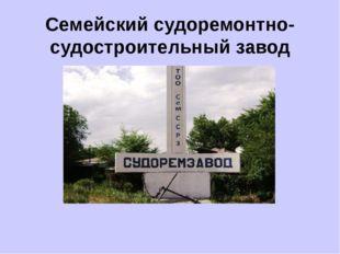 Семейский судоремонтно-судостроительный завод
