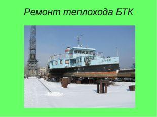 Ремонт теплохода БТК
