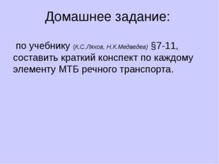 Домашнее задание: по учебнику (К.С.Ляхов, Н.К.Медведев) §7-11, составить крат