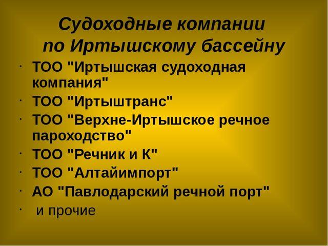"""Судоходные компании по Иртышскому бассейну ТОО """"Иртышская судоходная компания..."""