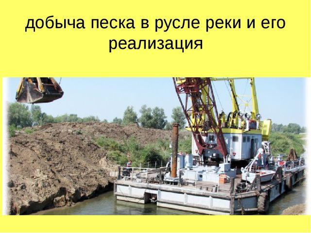 добыча песка в русле реки и его реализация
