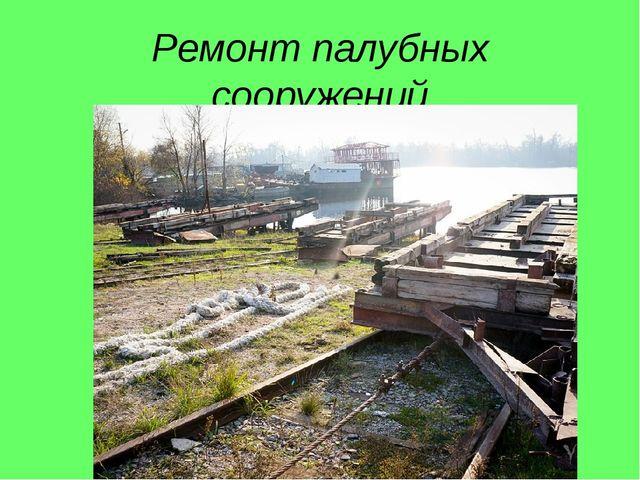 Ремонт палубных сооружений