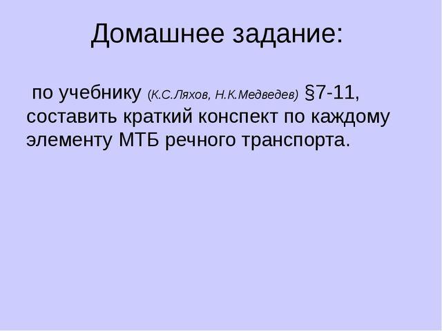 Домашнее задание: по учебнику (К.С.Ляхов, Н.К.Медведев) §7-11, составить крат...