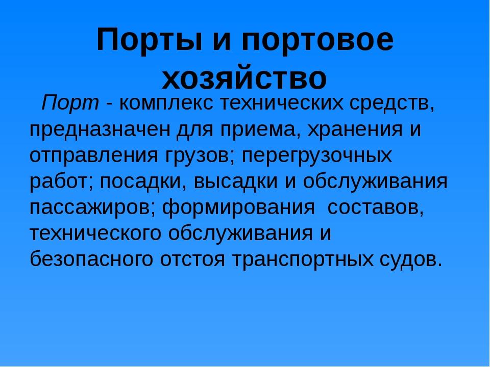 Порты и портовое хозяйство Порт - комплекс технических средств, предназначен...