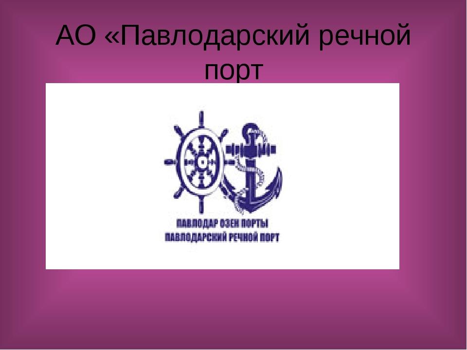 АО «Павлодарский речной порт