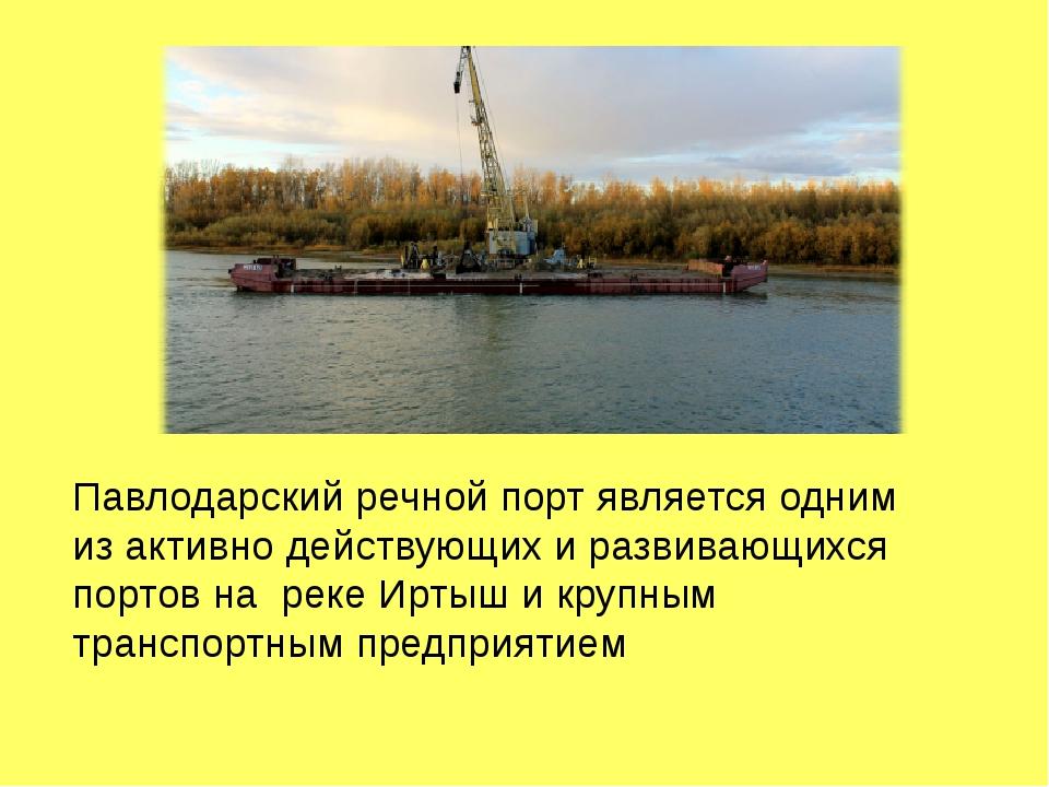 Павлодарский речной порт является одним из активно действующих и развивающих...