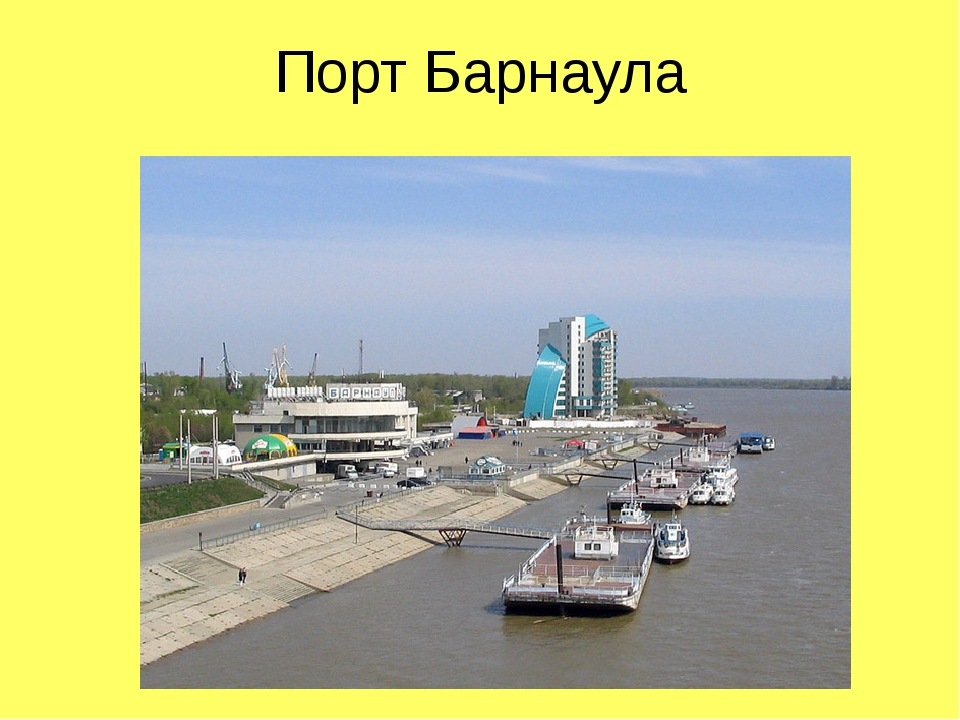 Порт Барнаула