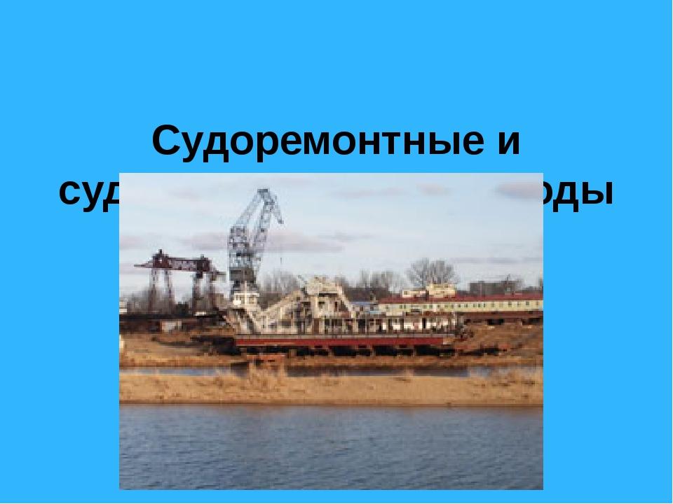 Судоремонтные и судостроительные заводы