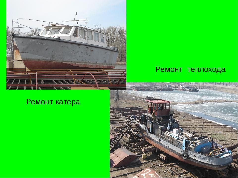 Ремонт катера Ремонт теплохода