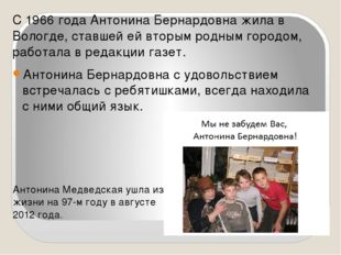 С 1966 года Антонина Бернардовна жила в Вологде, ставшей ей вторым родным го