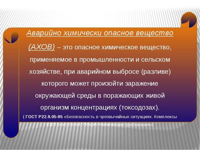 Аварийно химически опасное вещество (АХОВ) – это опасное химическое вещество,...