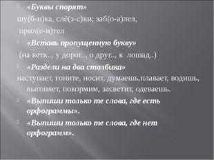 «Буквы спорят» шу(б-п)ка, слё(з-с)ки; заб(о-а)лел, прил(е-и)тел «Вставь пропу