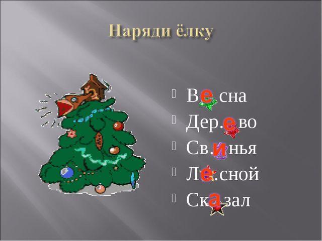 В…сна Дер…во Св…нья Л…сной Ск.. зал