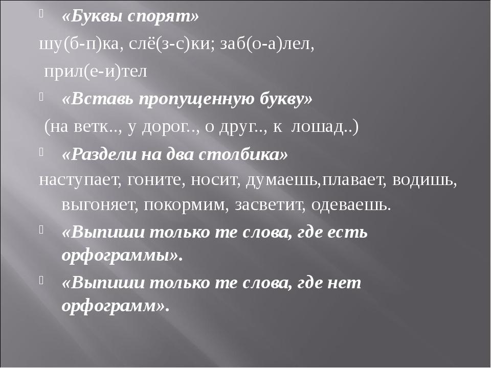 «Буквы спорят» шу(б-п)ка, слё(з-с)ки; заб(о-а)лел, прил(е-и)тел «Вставь пропу...